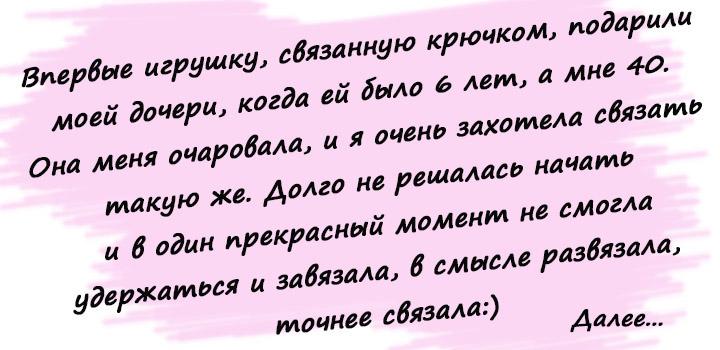 amigurumy_kruchkom