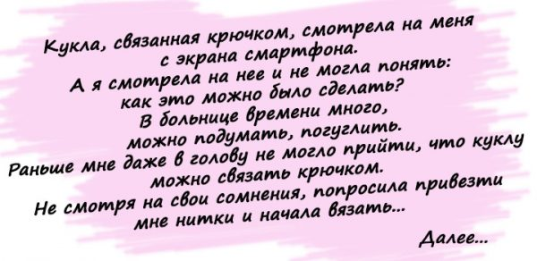 kukla_kruchkom
