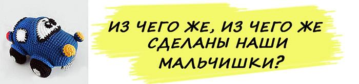 mashinka_amigurumy